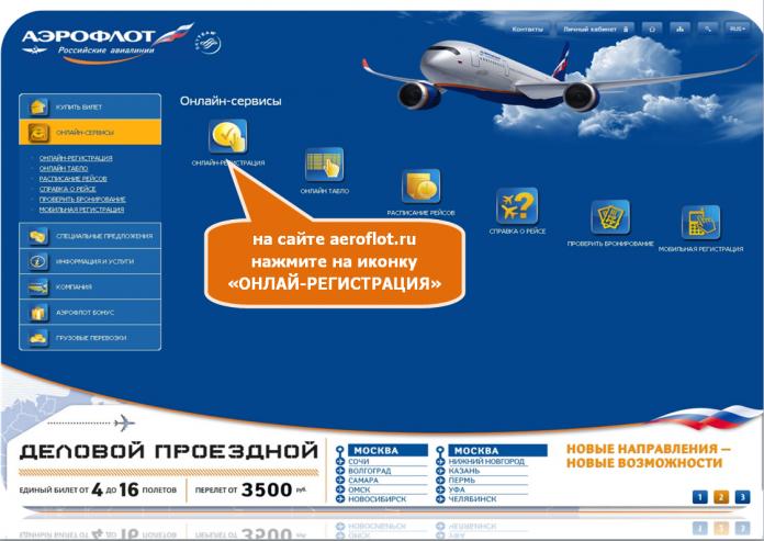 Аэрофлот Онлайн-регистрация