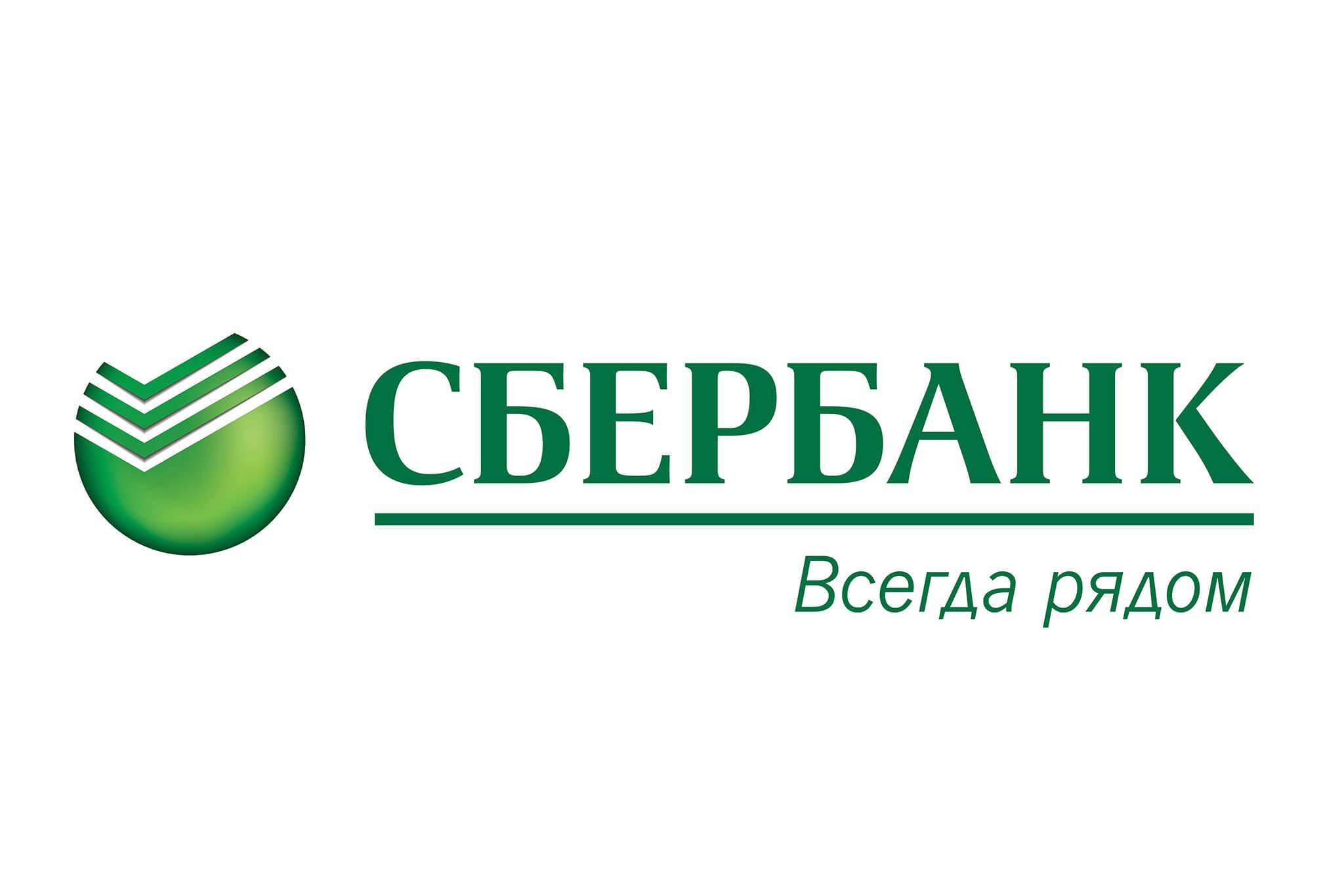 Сбербанк официальный сайт кредиты потребительские физических