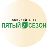 Женский клуб «Пятый сезон»