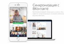 Новый дизайн «Вконтакте»