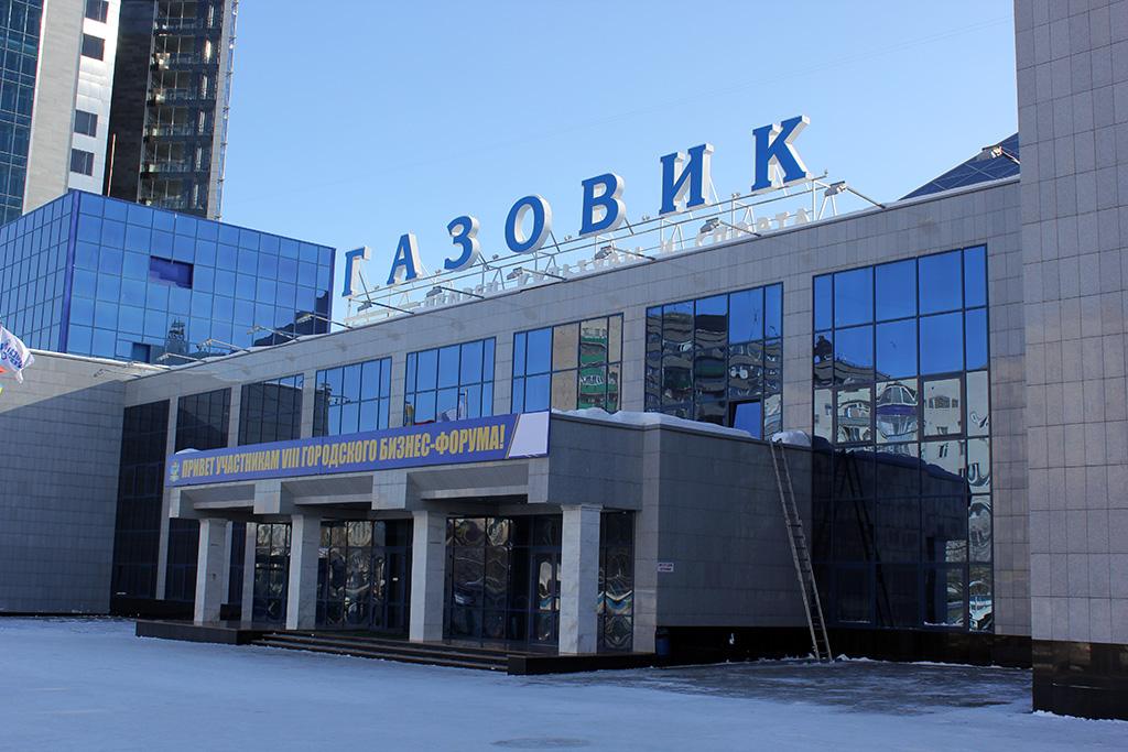 ДК «Газовик»