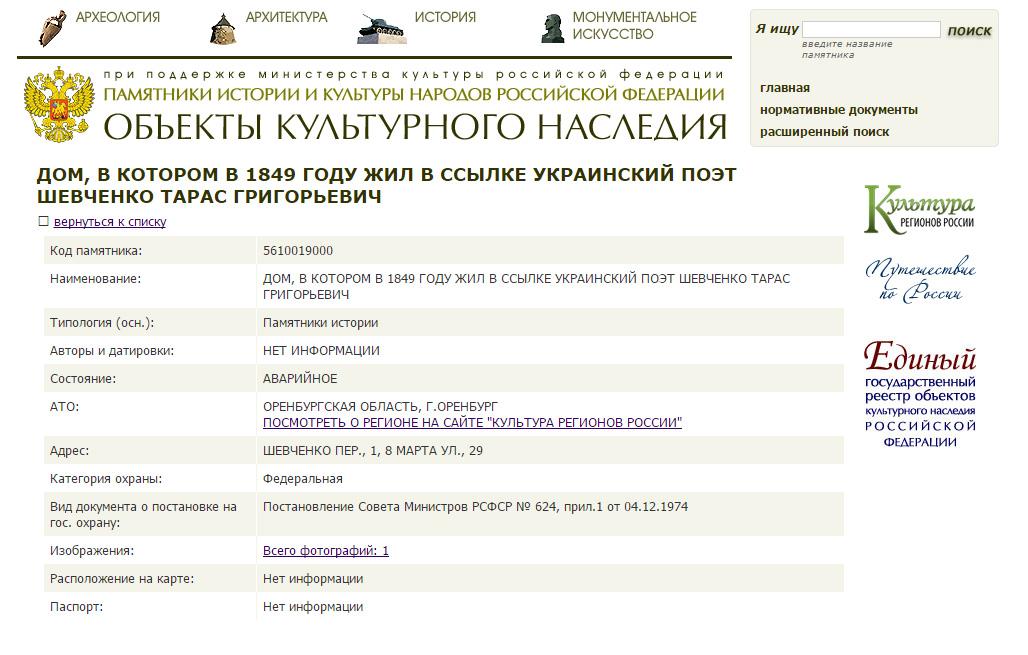 Скриншот с сайта kulturnoe-nasledie.ru