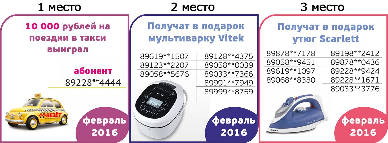 Такси Везет Февраль