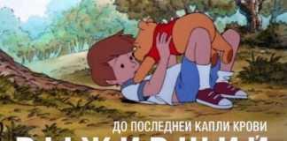 Мем Винни-Пух и Выживыший