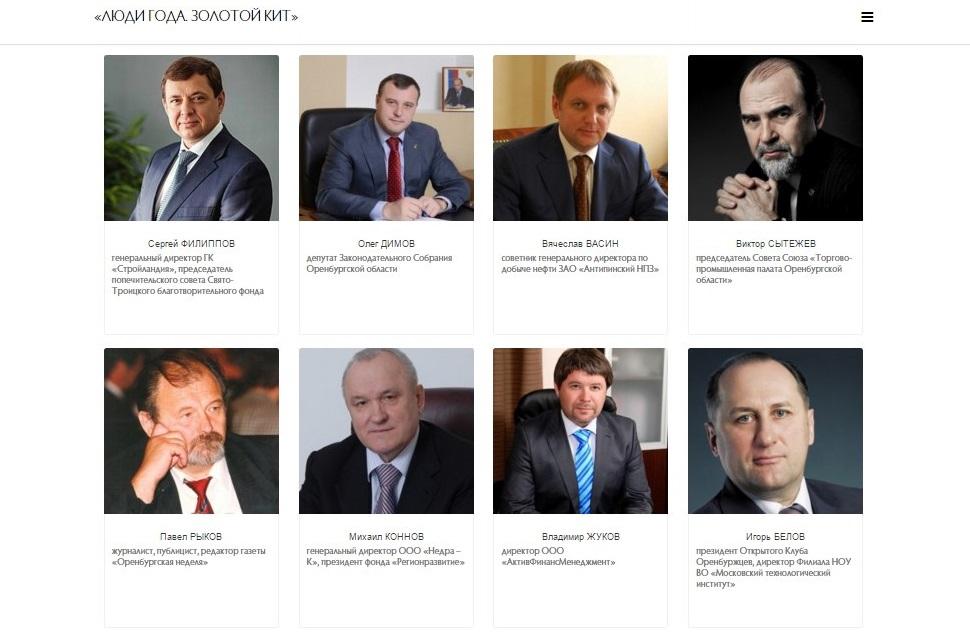 Совет региональной премии «Люди года. Золотой кит»