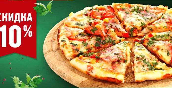 Пицца «Papa Toni»