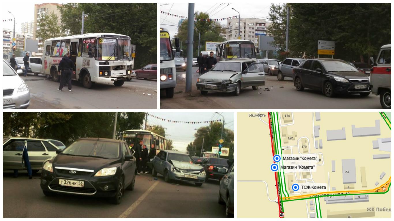 ДТП наПобеде вОренбурге: столкнулись 5 машин иавтобус
