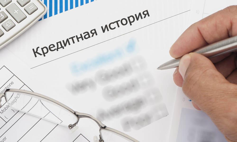 Исправление кредитной истории оренбург невозможно удержать ндфл