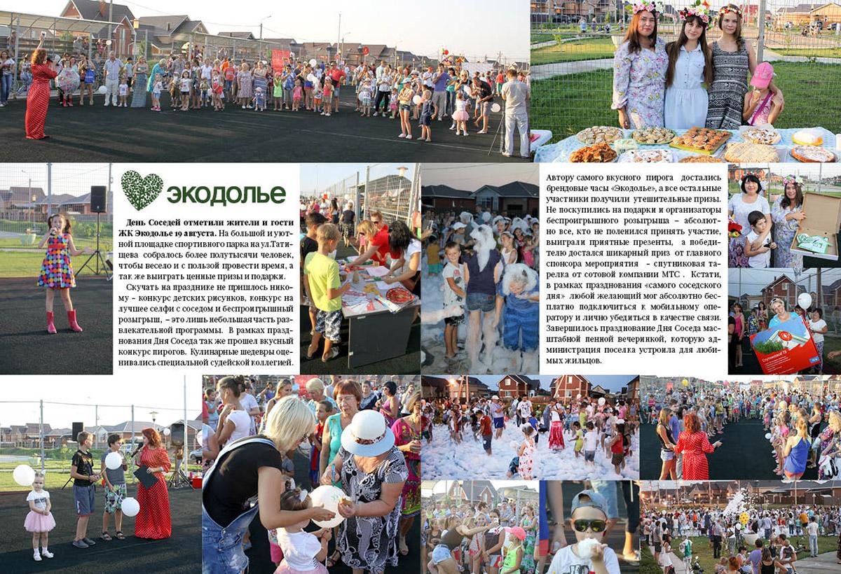 """Журнал """"Планета 56"""", о мероприятии в ЖК Экодолье"""
