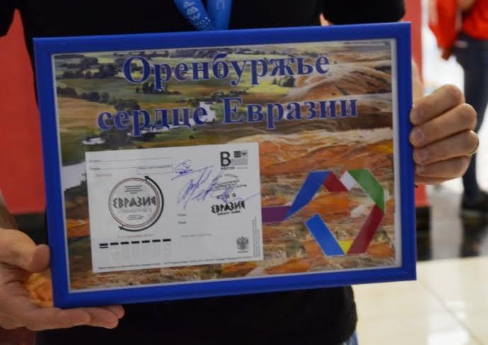 Оренбургская почта представила участникам форума «Евразия» специальную почтовую карточку