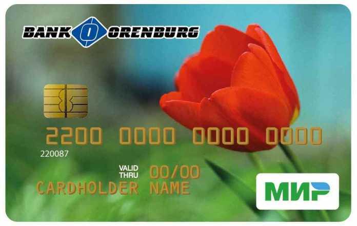 Банк Оренбург карты МИР