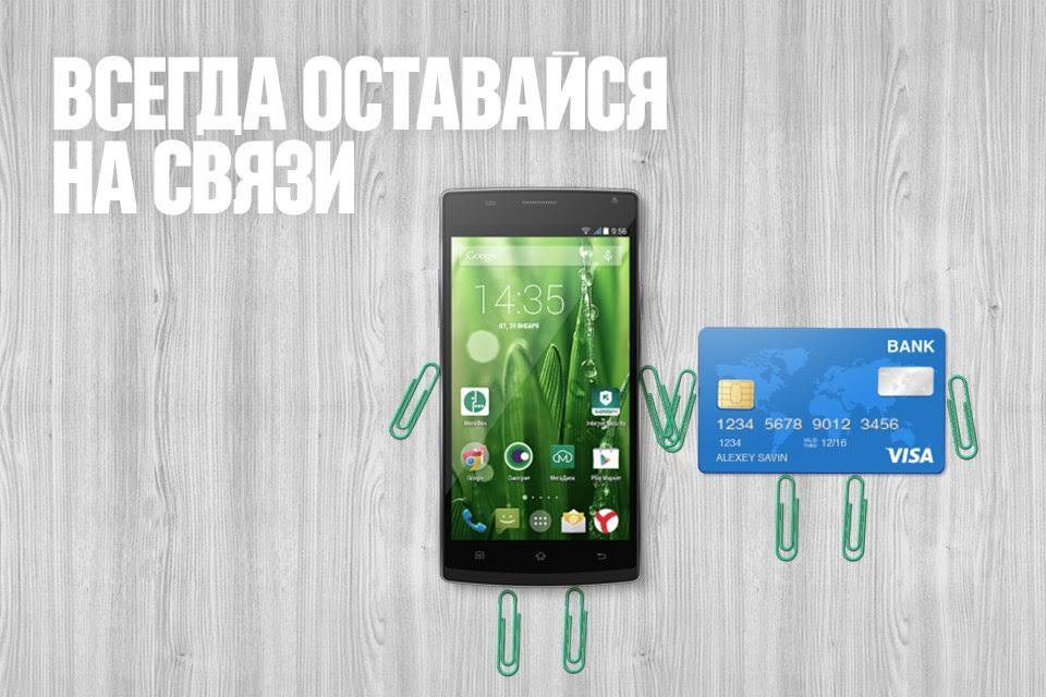 Пополнить баланс мегафон с банковской карты без комиссии онлайн
