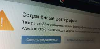 «ВКонтакте» скрыла альбомы