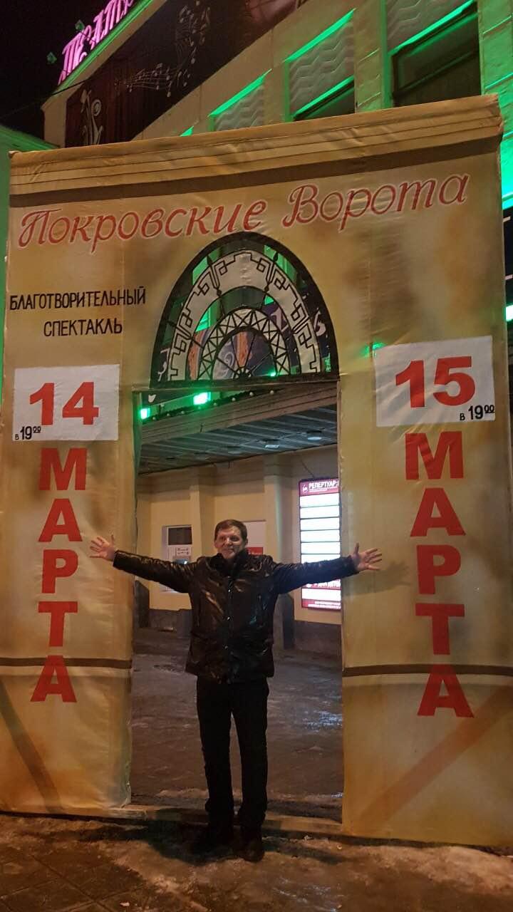«Покровские ворота» Павел КАШТАНОВ.