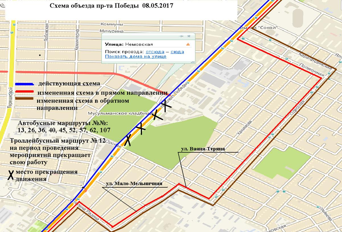 Оренбург схема движения транспорта фото 207