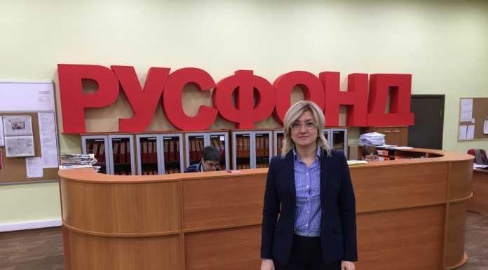 Елена Либкинд Русфонд