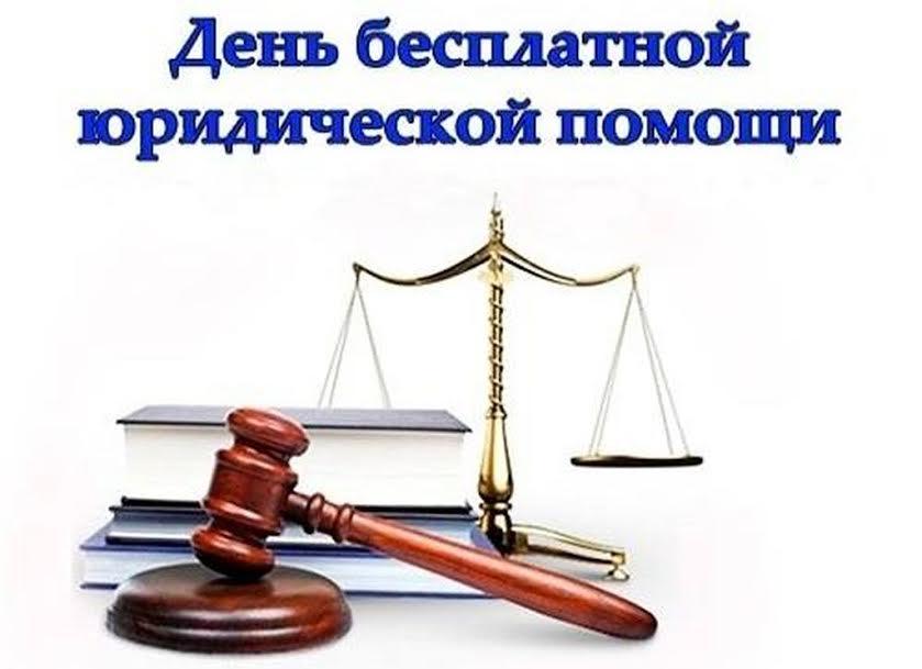бесплатная юридическая консультация оренбурга