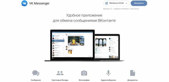 VK Messenger