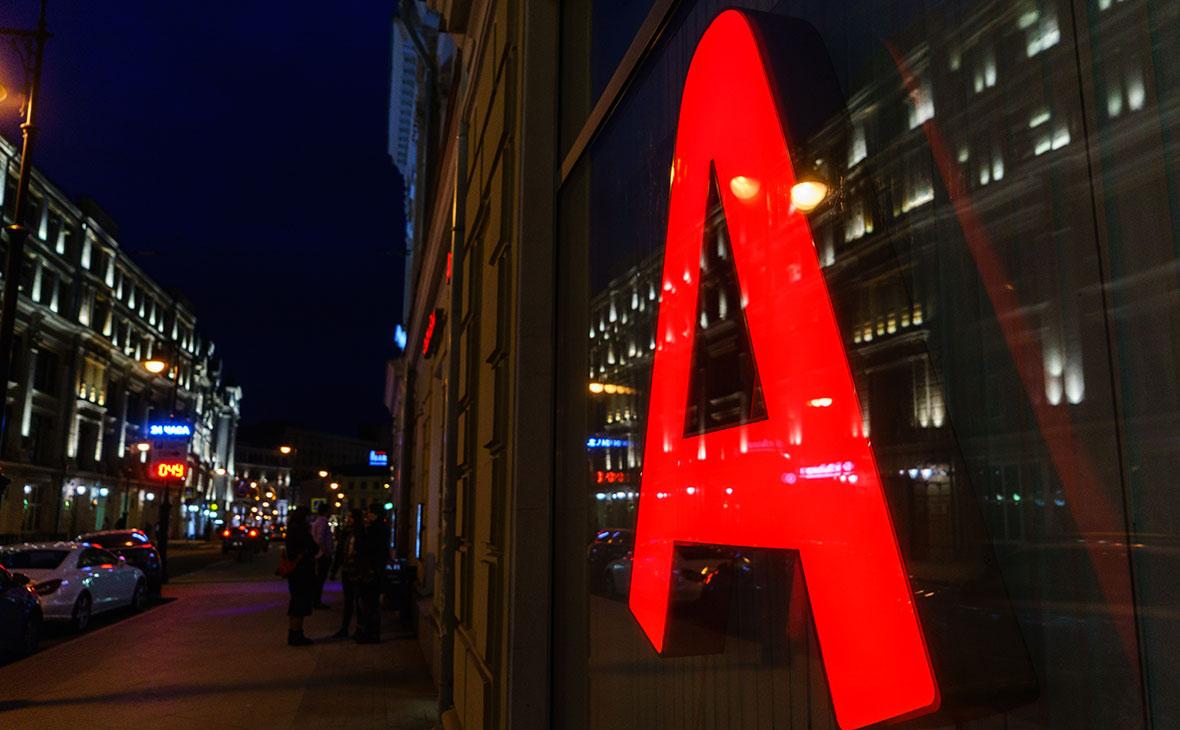 «Альфа-групп» делает новый цифровой банк