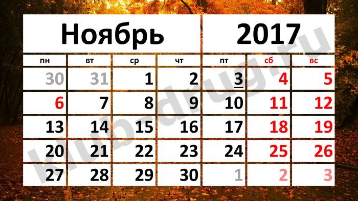 Вчесть Дня народного единства россияне будут отдыхать три дня подряд