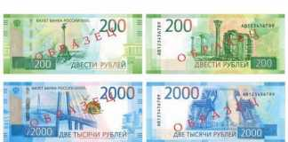 Банкноты номиналом 200 и 2000 рублей