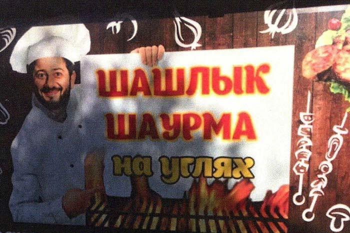 Михаил Галустян пожаловался вУФАС нарекламу шаурмы вКопейске