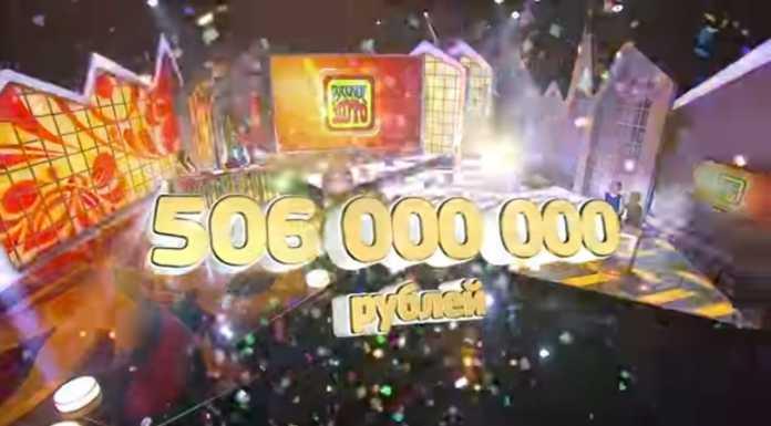 Житель Воронежской области выиграл в лотерею 506 миллионов