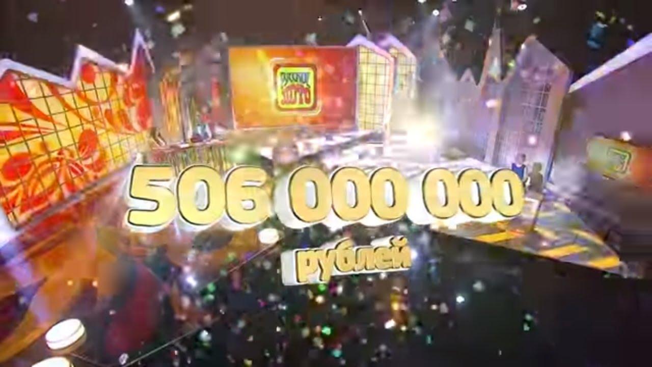 Рекордный джекпот! гражданин Воронежской области одержал победу влотерею 506 млн