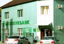 C топ-менеджеров Бузулукбанка требуют 64 млн рублей