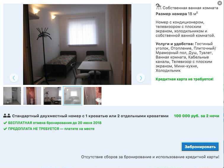 Цена на номера в отелях во время ЧМ-2018 вырастет в 40 раз