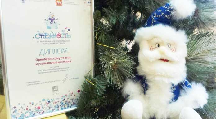 Оренбуржцам рукоплескали на театральном фестивале «Снежность»