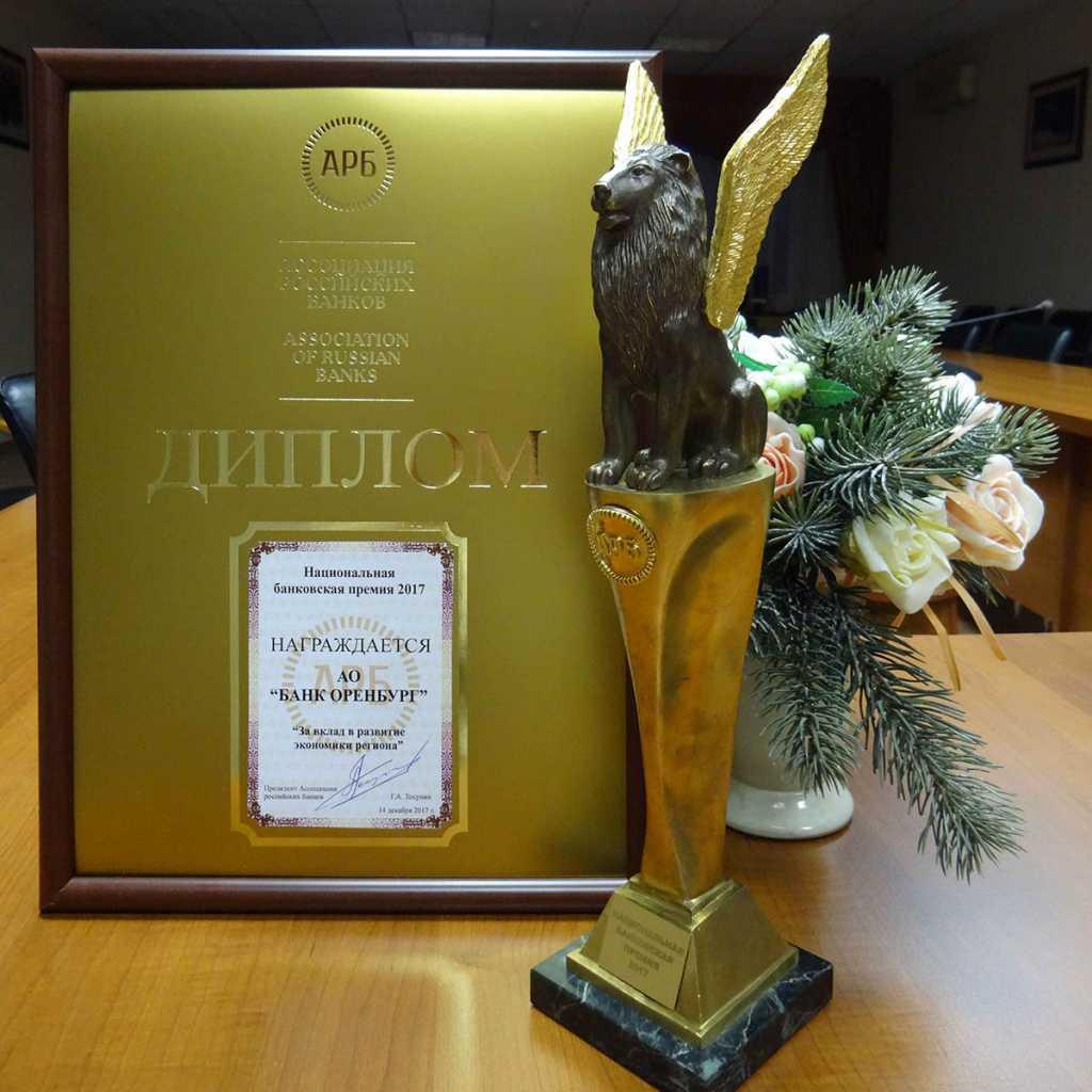 Банк «ОРЕНБУРГ» стал обладателем Национальной банковской премии 2017