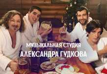 Пародия Ургант, Гудков & Feduk – Розово-малиновое вино стала хитом года
