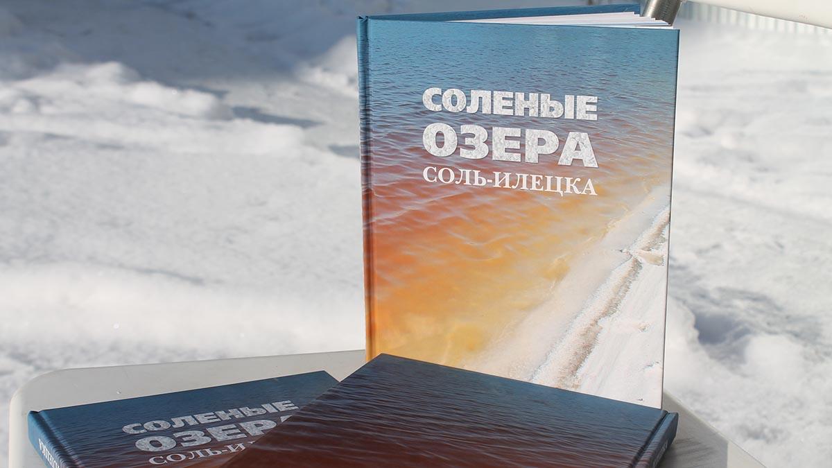 Вышла в свет книга «Соленые озера Соль-Илецка»