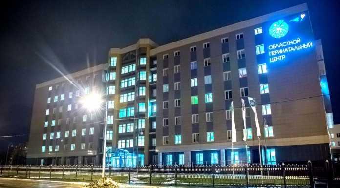 Оренбургский областной перинатальный центр