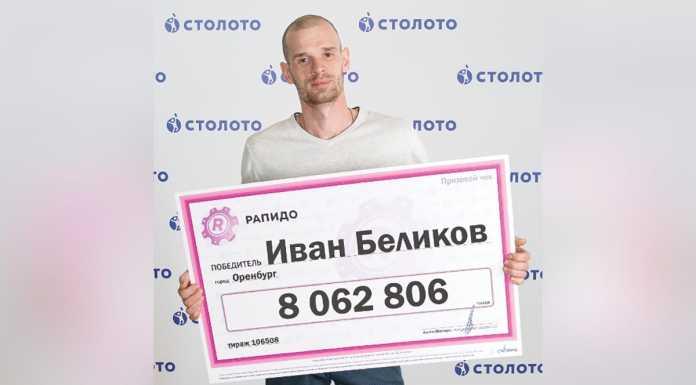 Иван Беликов из Оренбурга стал миллионером