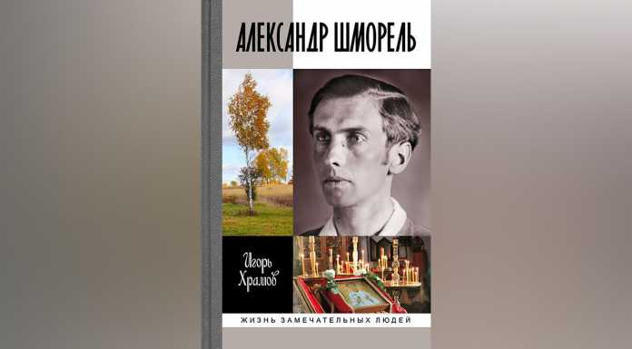 Биография оренбуржца Александра Шмореля вышла в знаменитой серии «ЖЗЛ»