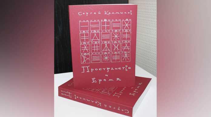 В Оренбурге вышла книга «Пространство и время»