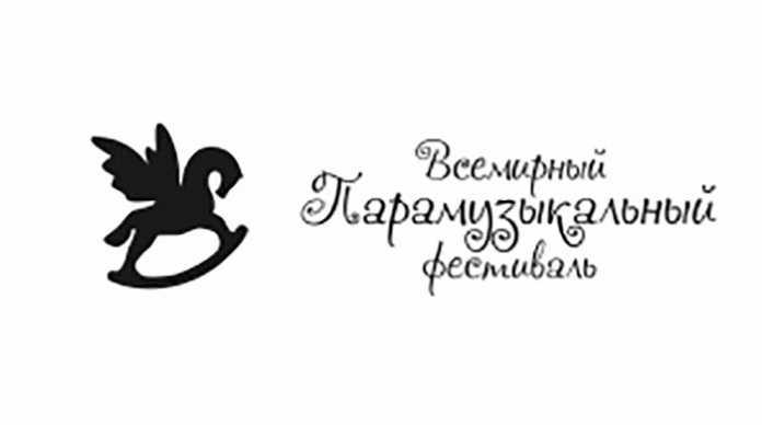 Оренбуржцев приглашают стать участниками Парамузыкального фестиваля