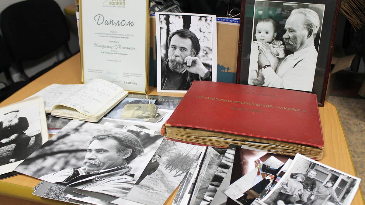 «Евразия» передала городу большую коллекцию документов писателя Владимира Маканина