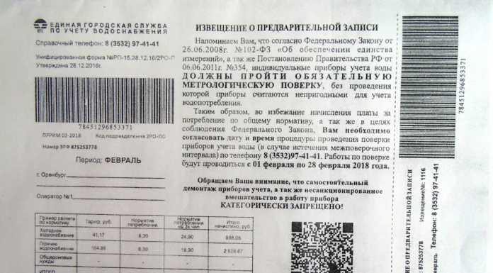 Сомнительные организации навязывают оренбуржцам замену счетчиков