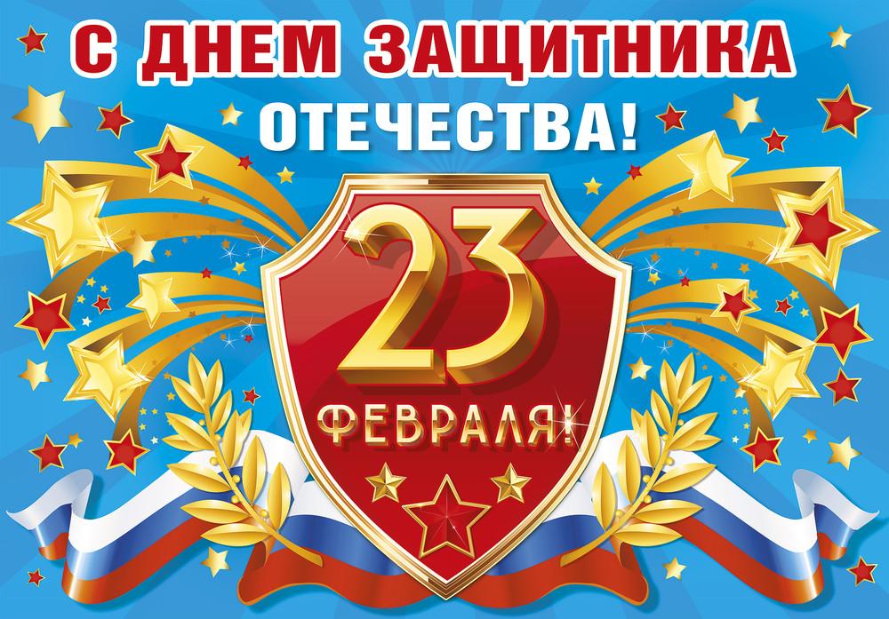 """Картинки по запросу """"23 февраля поздравления"""""""