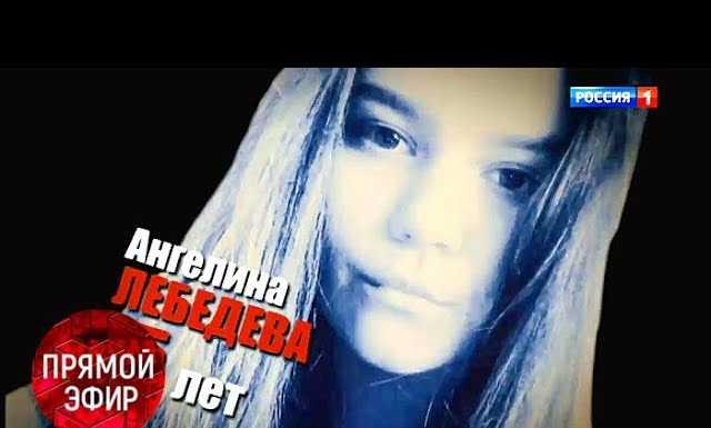 Ангелина Лебедева рассказала свою историю изнасилования