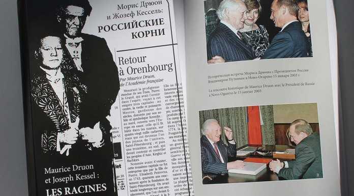 100-летие Мориса Дрюона и 120-летие его дяди Жозефа Кесселя отметят на Парижском книжном салоне