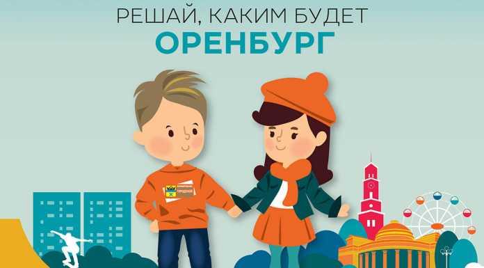 Городская среда Оренбург