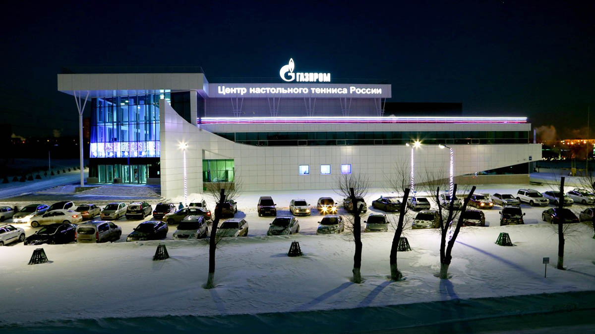 Центр настольного тенниса России