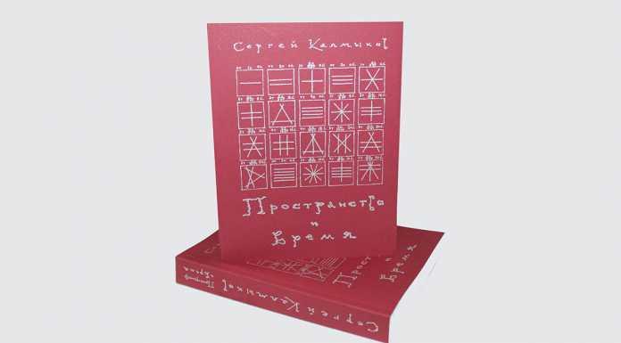 Презентация книги «Сергей Калмыков. Пространство и Время»