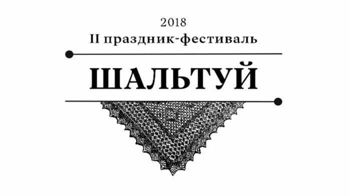 В Саракташе пройдёт II праздник-фестиваль «Шальтуй»