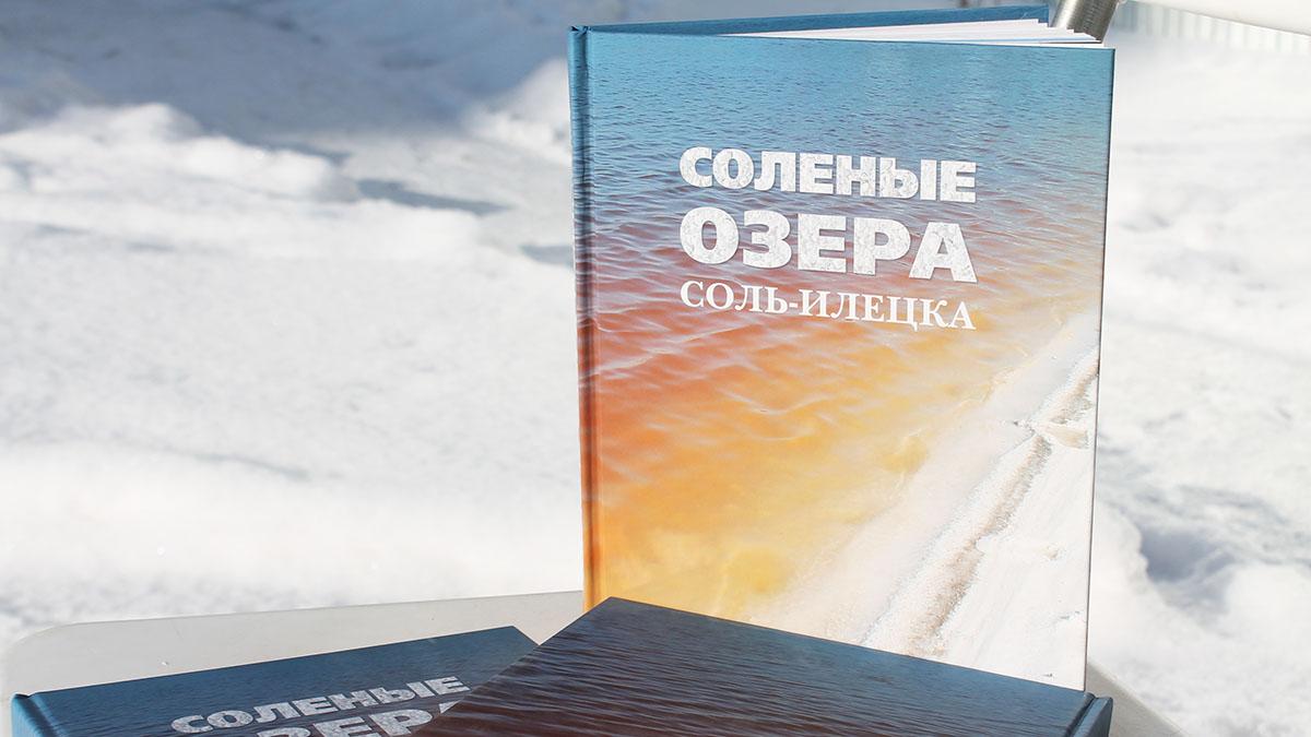 Оренбуржцам представят книгу «Соленые озера Соль-Илецка»