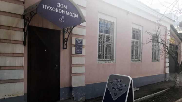 Дом пуховой моды Анны Советовой